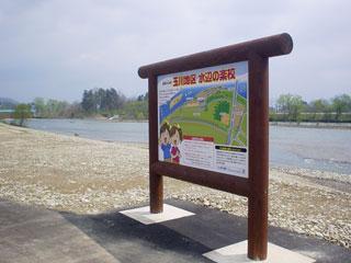 大仙市松倉橋近くにある公園
