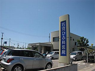 石河皮膚科医院