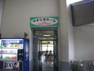 秋田県立農業科学館休憩室
