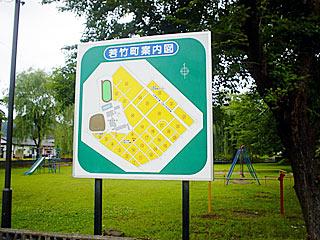 若竹第一児童公園その2