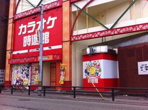 カラオケ時遊館(大曲駅前)