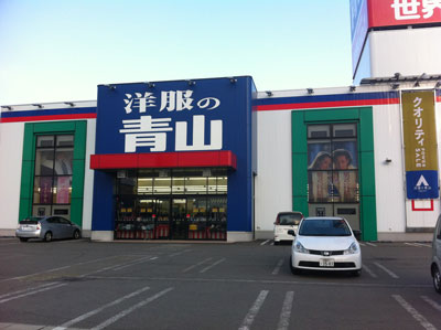 洋服の青山 大曲店