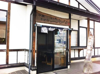 大仙市ラーメン店いちしな