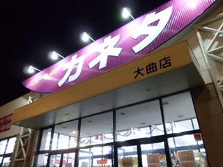 ニューライフカネタ大曲店