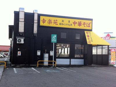 幸楽苑 大曲店