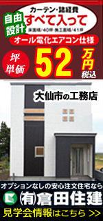 倉田住建/大仙市の工務店
