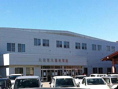 大仙市大曲体育館