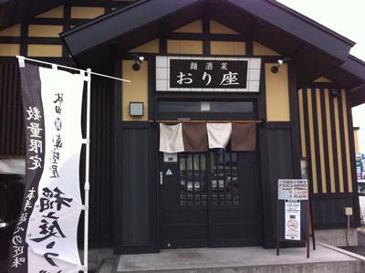 おり座(大曲駅前)