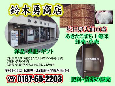 (有)鈴木勇商店