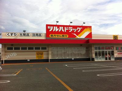 ツルハドラッグ 大曲福田町店