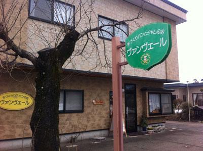 vent vert(ヴァンベール)大仙市太田のパン屋さん